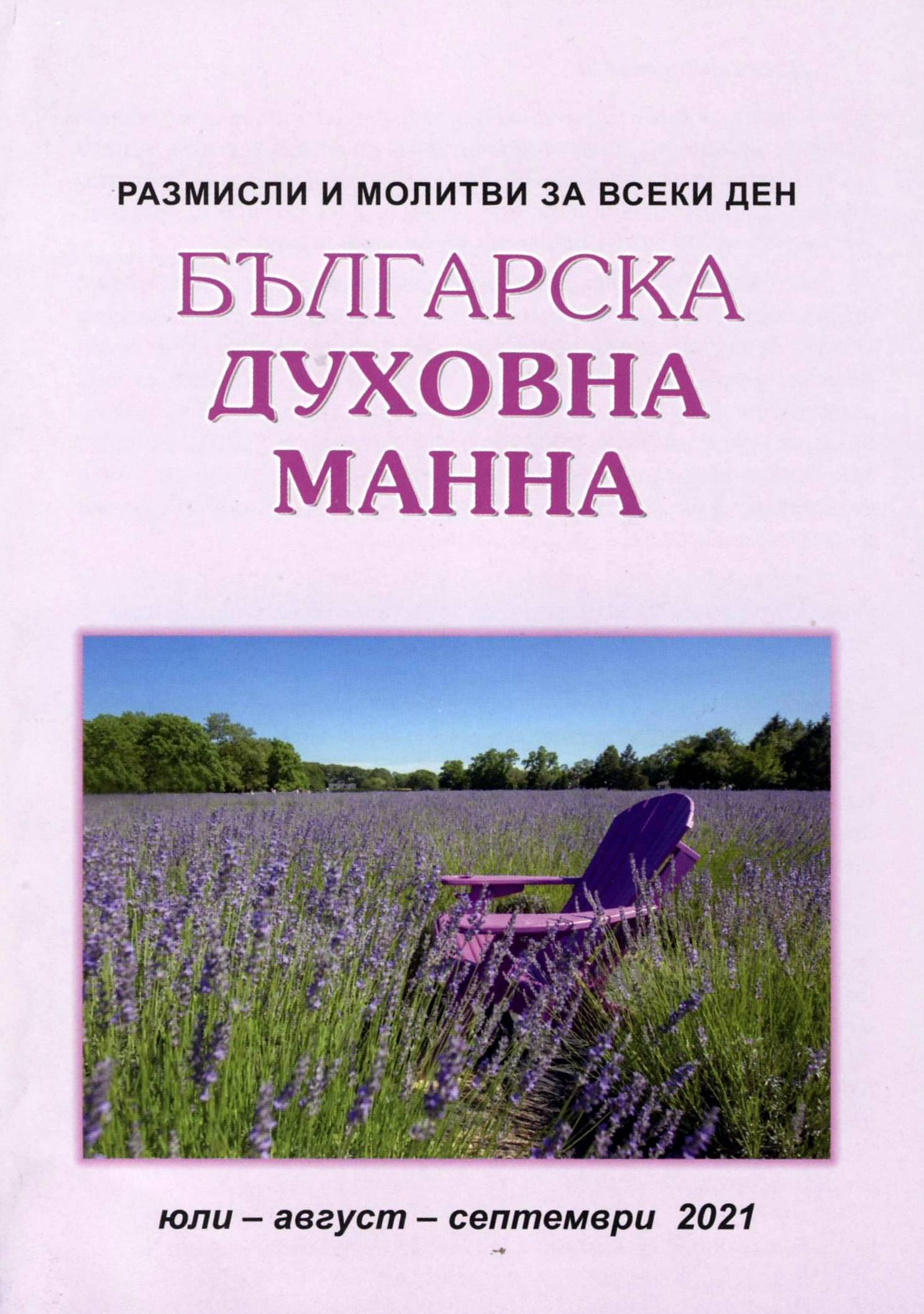 Българска духовна манна - юли, август, септември 2021