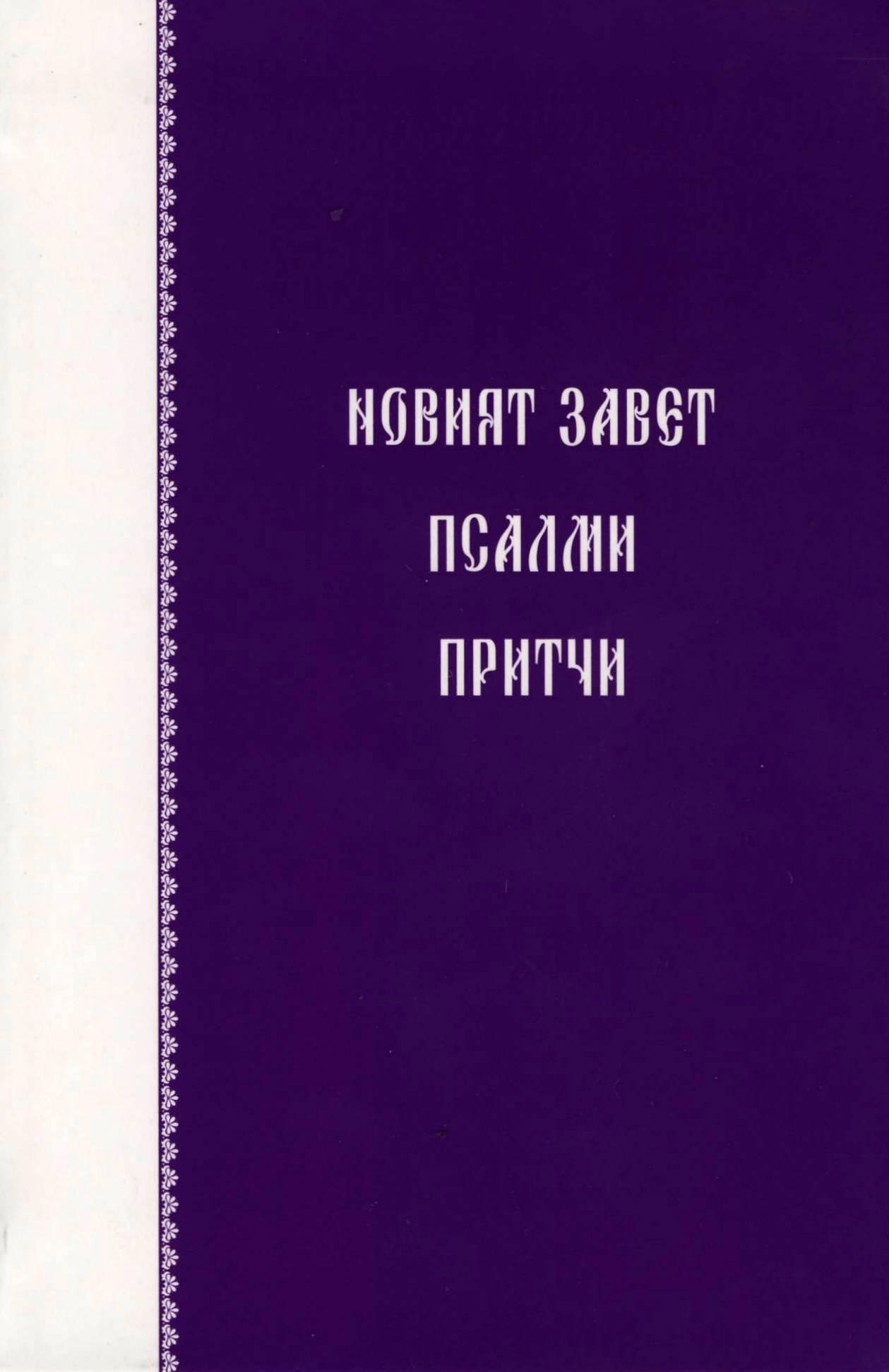 Новият завет с Псалми и Притчи - джобно издание (изд.Верен)