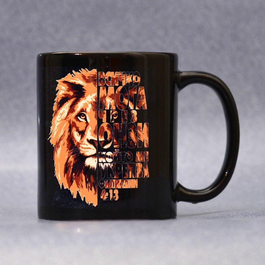 """Чаша """"Всичко мога чрез Онзи, който ме укрепва"""" - Филипяни 4:13"""