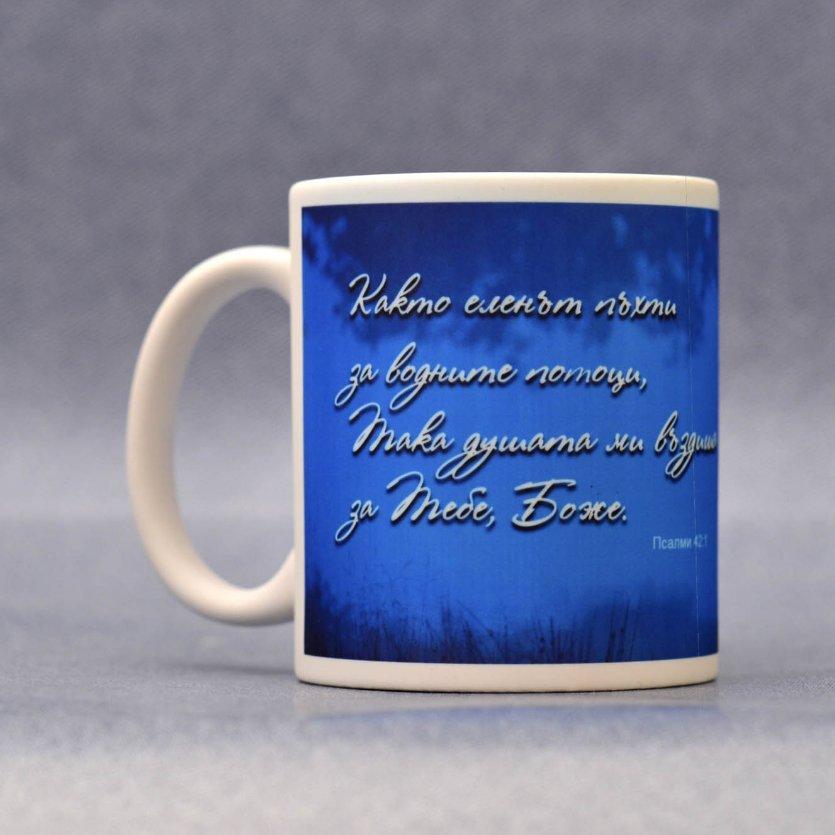 """Чаша """"Както еленът пъхти за водните потоци..."""" - Псалми 42:1"""