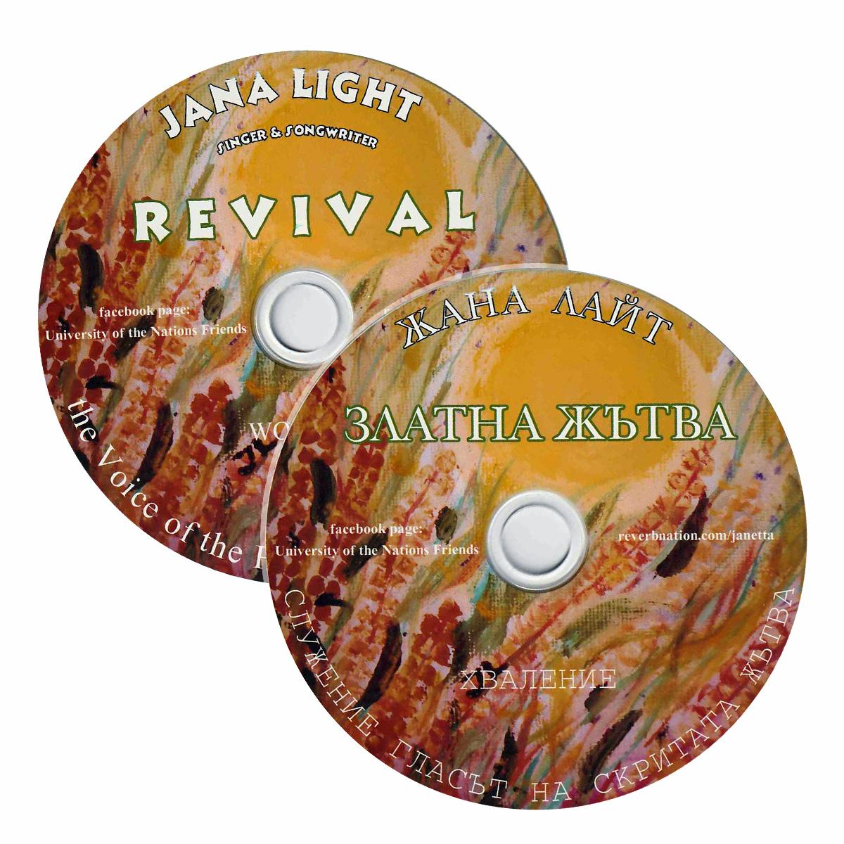 Revival / Златна жътва
