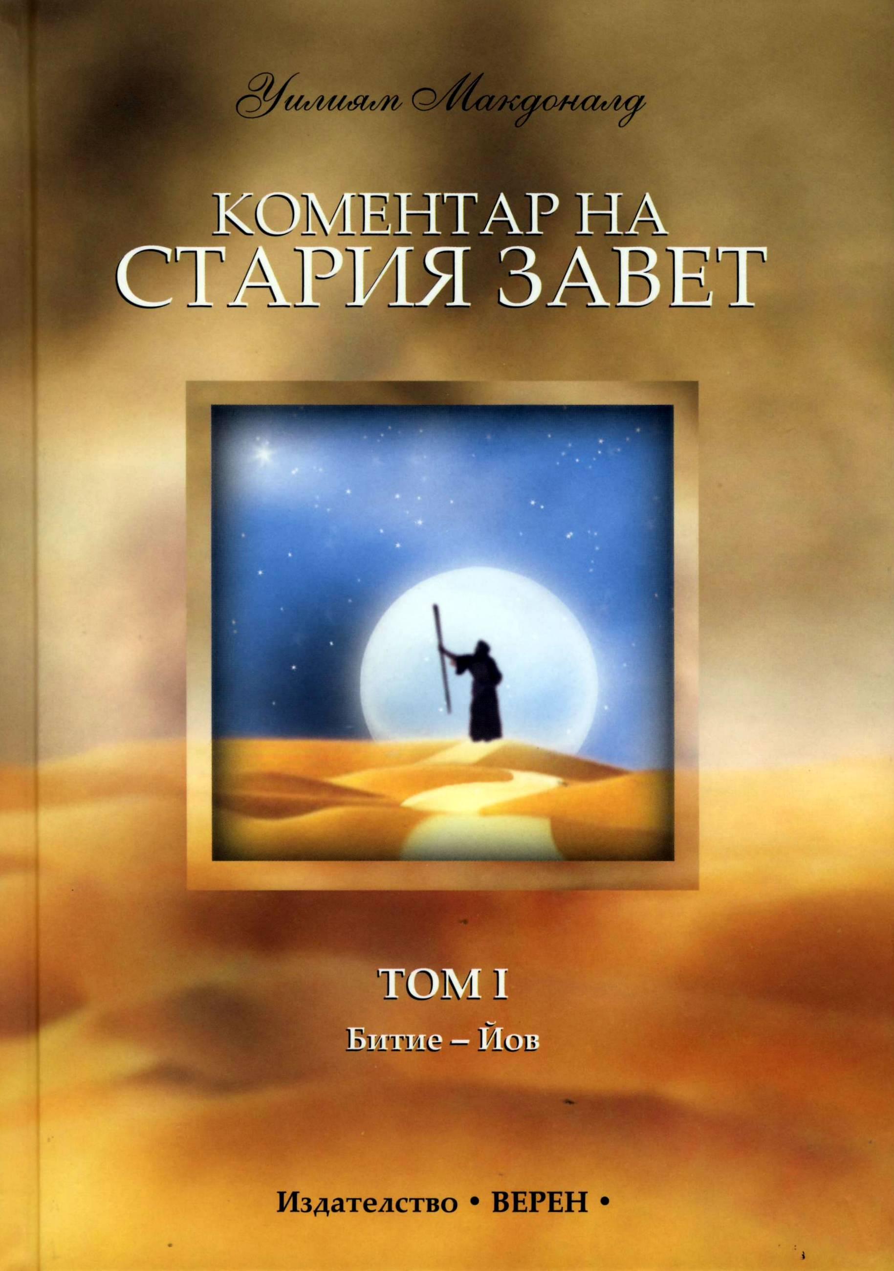 Коментар на Стария Завет - том I
