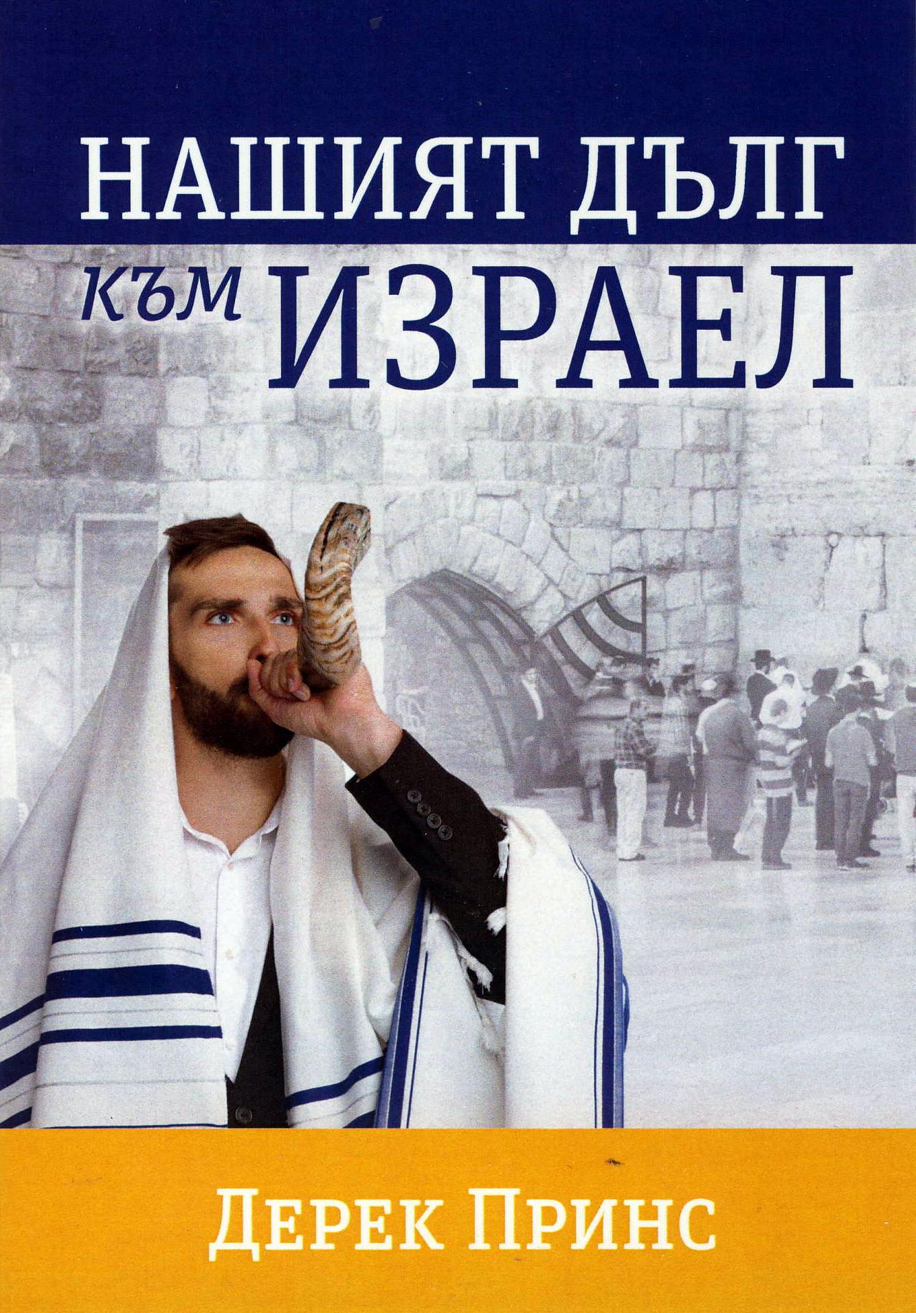 Нашият дълг към Израел