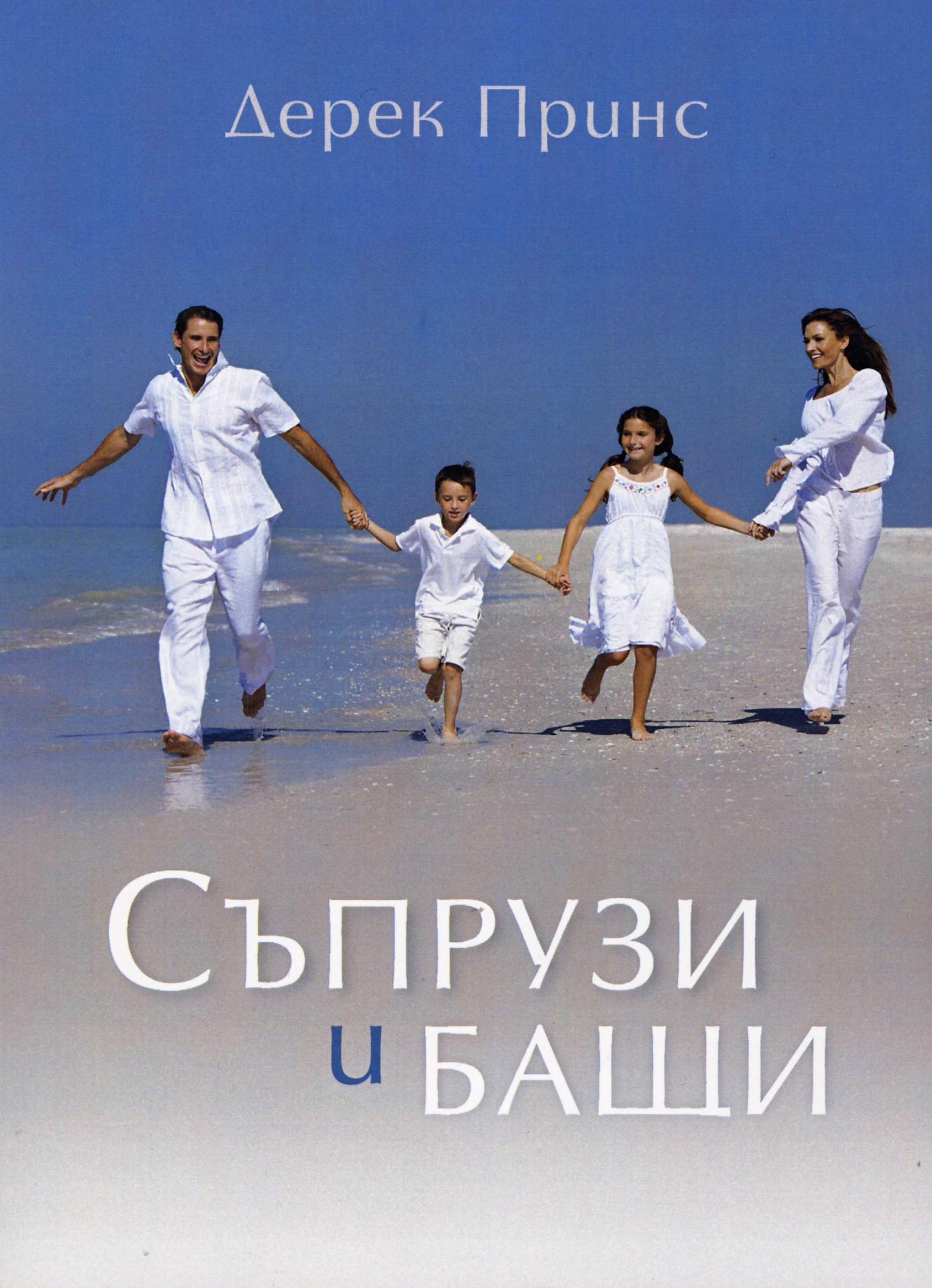 Съпрузи и бащи