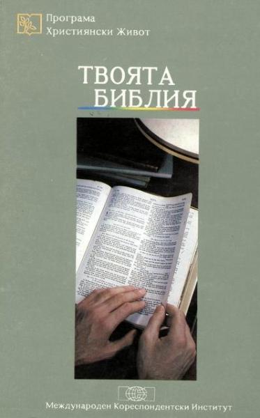 Твоята Библия
