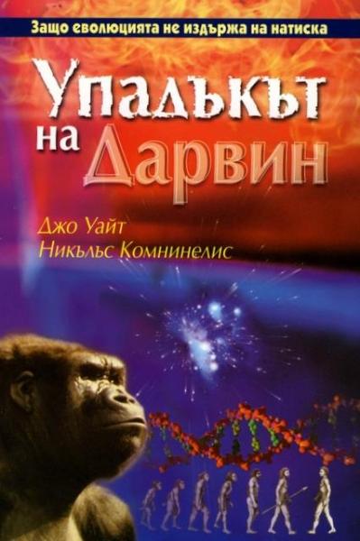 Упадъкът на Дарвин