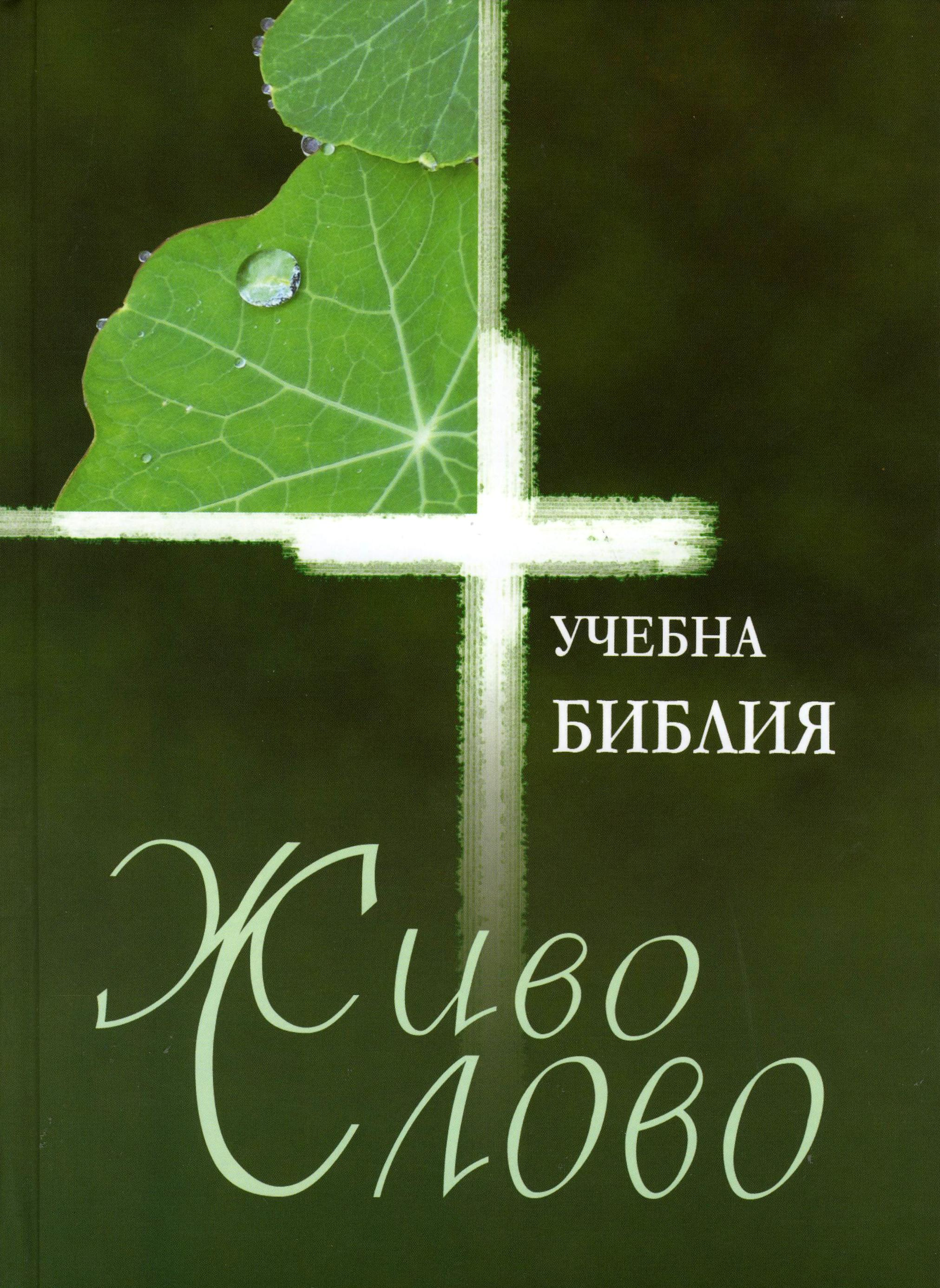 "Библия - учебно издание ""Живо Слово"""