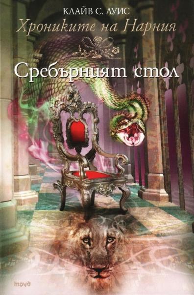 Хрониките на Нарния: Сребърният стол