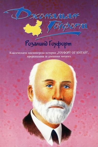 Джонатан Гоуфорт - класическата мисионерска история