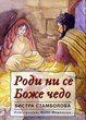Роди ни се Боже чедо