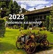 Работен календар 2020 - Библейска лига
