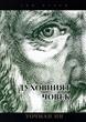 Духовният човек - том II