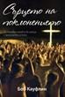 Сърцето на поклонението