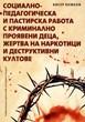 Социално-педагогическа и пастирска работа с криминално проявени деца, жертва на наркотици и деструктивни култове
