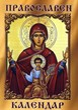 Джобен православен календар 2020
