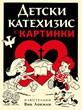 Детски катехизис с картинки