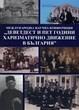 "Международна научна конференция ""Деветдесет и пет години Харизматично движение в България"""