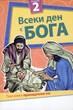 Всеки ден с Бога - книга 2