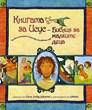 Книгата за Исус - Библия за малките деца