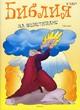 Библия за оцветяване - 6 част