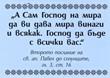 Мини картичка със стих - Солунци 3:16