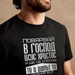 Тениска - Деяния 16:31 (размер L)