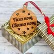 Дървена играчка за елха с гравиран текст - Тиха нощ, Свята нощ