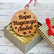 Дървена играчка за елха с гравиран текст - Вяра, Надежда, Любов