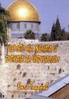 Семето на жената и Битката за Йерусалим