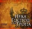 Нека Господ е на Трона